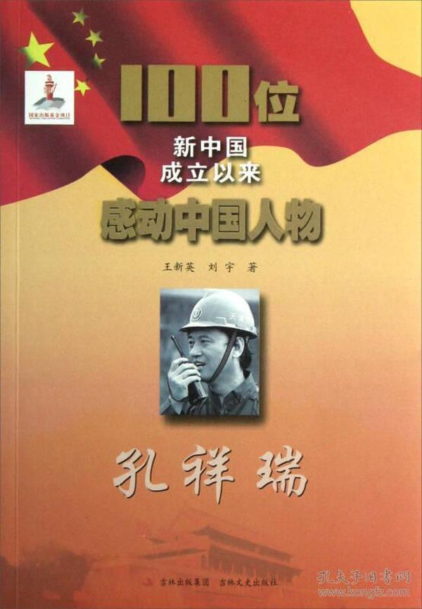 100位新中国成立以来感动中国人物:孔祥瑞