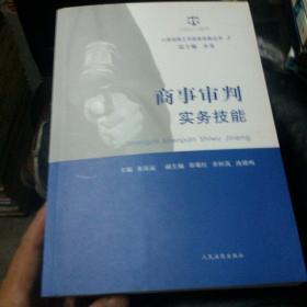 人民法院工作实务技能丛书 3 商事审判 实务技能