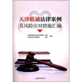 天津联通法律案例及风险应对措施汇编