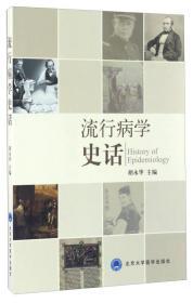 流行病学史话(2013北医基金)