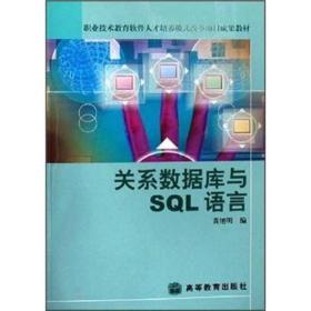 关系数据库与SQL语言