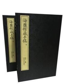 海盐馆藏手稿(两函十一册)