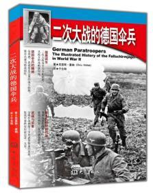 二次大战的德国伞兵