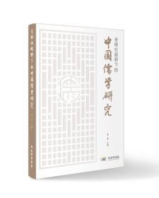 全球化视野下的中国儒学研究