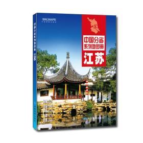 中国分省系列地图册:江苏(2016年全新版)