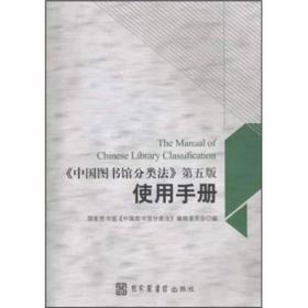 中国图书馆分类法(第5版)使用手册