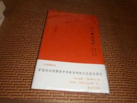文心雕龙选译(珍藏版)/古代文史名著选译丛书 未开封