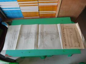 贵州省政府训令 教贰字第924号 收文字第934号  事由  令发贵州省中小学二十六年度学校历,仰照由。实物拍照  品如图