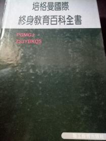 培格曼国际终身教育百科全书 精装