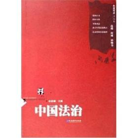 正版微残-年度观点.法治卷:中国法治CS9787801099495