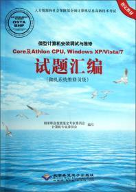微型计算机安装调试与维修Core及Athlon CPU, Windows XP/Vista/7试题汇编:微机系统维修员级