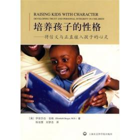 培养孩子的性格:将信义与正直植入孩子的心灵:developing trust and personal integrity in children