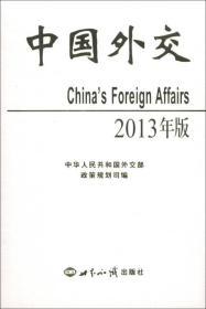 中国外交:2013年版
