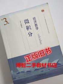 正版 经济数学 微积分 第3版 吴传生 高等教育出版社9787040438246