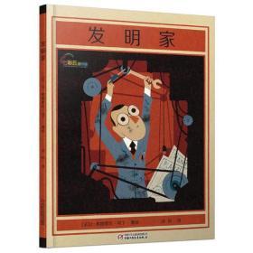(精装绘本)七彩云图书馆--发明家