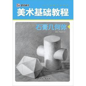 入门必备专业用书·美术基础教程:石膏几何体