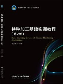 特种加工基础实训教程 专著 Basic training course of special machining 鄂大辛主编 eng