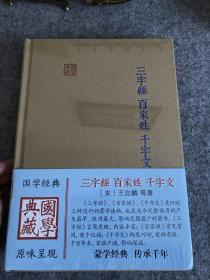 三字经 百家姓 千字文 上海古籍出版社