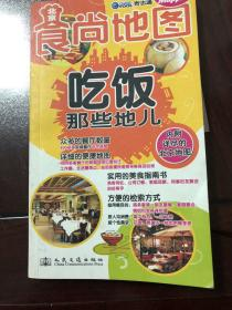 北京食尚地图:吃饭那些地儿