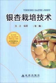 银杏栽培技术-(第二版)