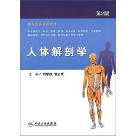 高等医药院校教材:人体解剖学(第2版)
