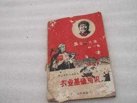 四川省乐山地区七年制学校暂用课本《农业基础知识》(六、七年级使用)