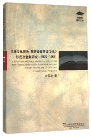 目标文化视角:英美译者英译汉诗之形式及意象研究(1870-1962)