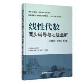 线性代数同步辅导与习题全解高教社-吴传生-第三3版9787562851844