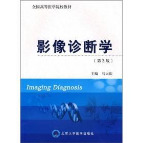 影像诊断学第2版 马大庆   北京大学医学出版社