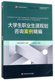 大学生职业生涯规划咨询案例精编