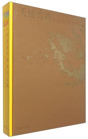 9787539859910-xg-天地吉祥 专著 纪连彬中国画作品集 Auspicious nature Chinese painting album of Ji Lianb