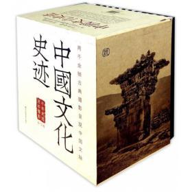 中国文化史迹(共12册)