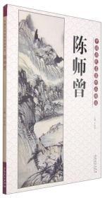中国历代名家作品精选:陈师曾