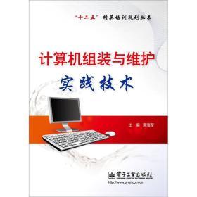 计算机组装与维护实践技术