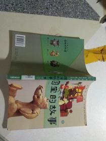 少儿版国宝之旅国宝的故事(2)汉-南北朝
