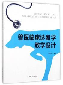 兽医临床诊断学教学设计
