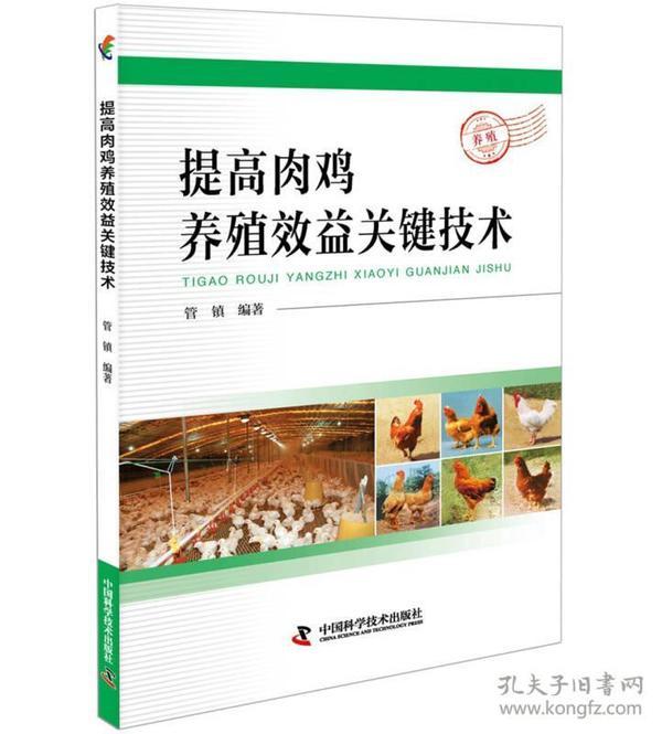 提高肉鸡养殖效益关键技术