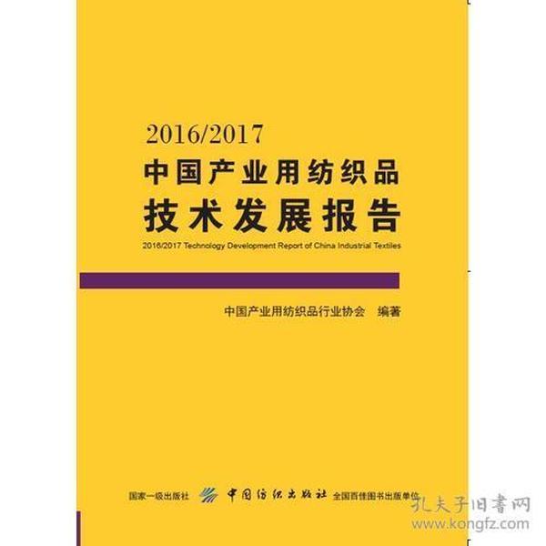 2016/2017中国产业用纺织品技术发展报告