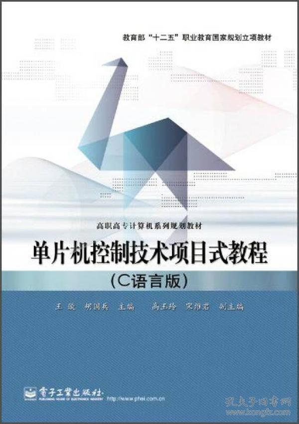 单片机控制技术项目式教程:C语言版