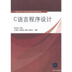 C语言程序设计(高等学校计算机基础教育教材精选)