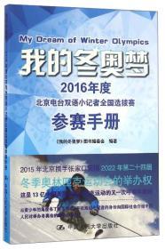 我的冬奥梦2016年度参赛手册