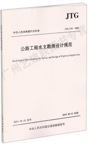 中华人民共和国行业标准:公路工程水文勘测设计规范(JTG C30-2015)