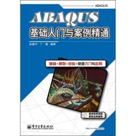 ABAQUS基础入门与案例精通
