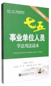 事业单位人员学法用法读本(以案释法版)