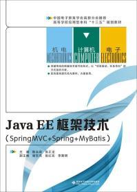 JavaEE框架技术(SpringMVC+Spring+MyBatis)