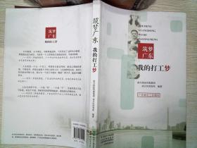 筑梦广东 : 我的打工梦