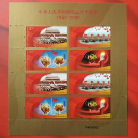 中华人民共和国成立六十周年1949-2009年纪念邮票2009-25建国正品