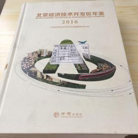 北京经济技术开发区年鉴2016