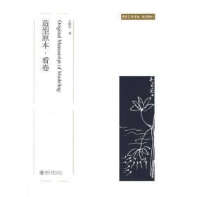 造型原本看卷中央美术学院规划教材 吕胜中 北京大学出版社 9787301141021