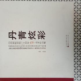 丹青炫彩(山西画院建院三十周年从书*美术作品集))(仅印100册。三十周年华诞展示了老院长老画家力群 苏光 石兵 王朝瑞 王錞等等创作的集思想性和艺术性于一体美术精品佳作)